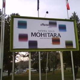 نمایشگاه Hofex 2010